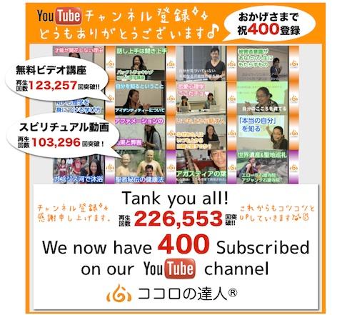 YouTubeのココロの達人公式チャンネルの「チャンネル登録」が400名を突破しました